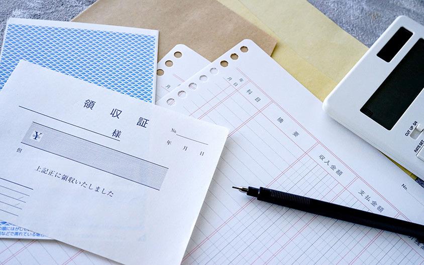 領収証と帳簿の保存