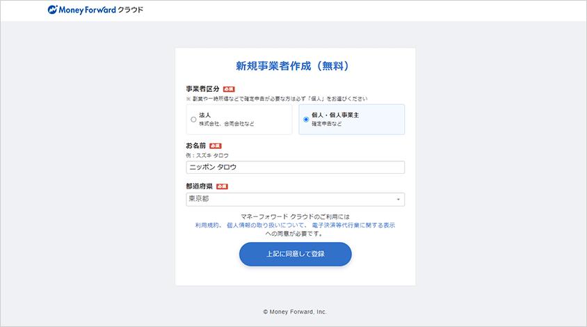 マネーフォワードの会員登録のメール認証